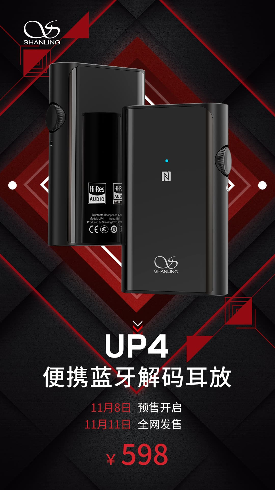 UP4 预售 全网发售 公告【压缩】.jpg